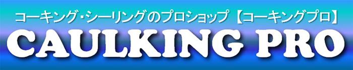 【コーキングプロ】オフィシャルサイト