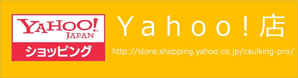コーキングプロ Yahoo!店